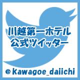 川越第一ホテルの公式ツイッター